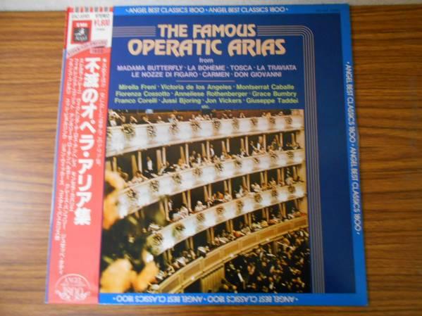 即決 The famous operatic arias 不滅のオペラ・アリア集/帯付 LP盤_画像1