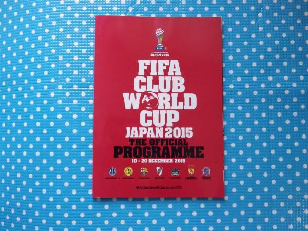 FIFAクラブワールドカップ2015 公式プログラム 通常版