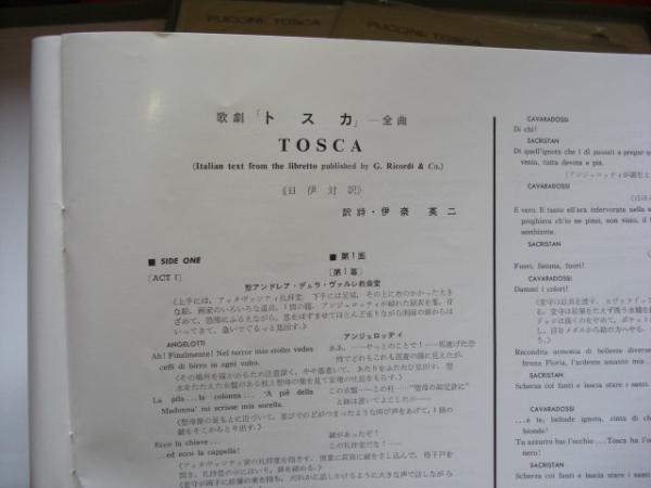 レトロ・レコード・プッチーニ「歌劇 トスカ 全曲」箱入り_画像2