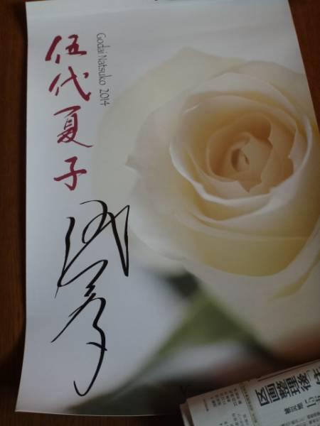 【新品】 2014年 伍代夏子 直筆サイン入りカレンダー