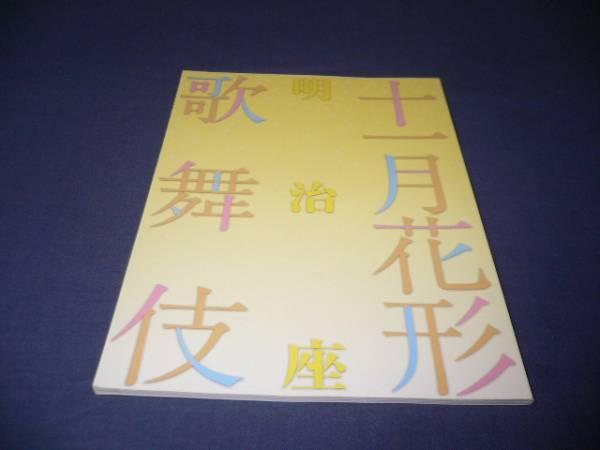 明治座/十一月花形歌舞伎パンフ/2012年/市川猿之助/亀治郎/右近