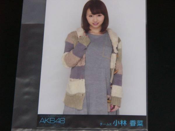 DOCUMENTARY of AKB48 エディション DVD 生写真 小林香菜 黒帯 ライブ・総選挙グッズの画像