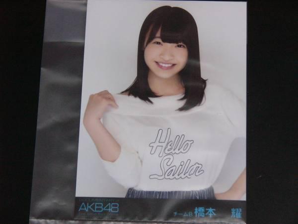 DOCUMENTARY of AKB48 エディション DVD 生写真 橋本耀 黒帯_画像1