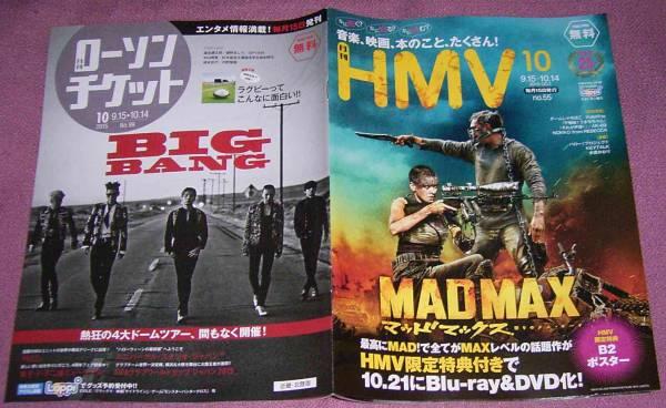 ★☆月刊ローソンチケット/月刊HMV2015.10BIGBANG PKCZ MADMAX