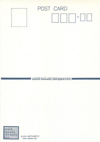49838松本零士『銀河鉄道999』公開時未使用ポストカ-ド_画像2