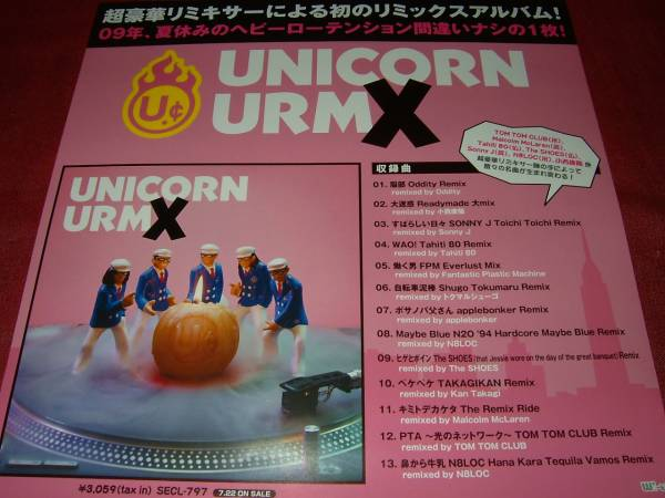 【ポスターHB】 UNICORNユニコーン/URMX 非売品!筒代不要!