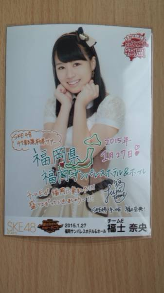 SKE48 全国ツアー 生写真 福岡会場 チームE 福士奈央 コメント_画像1