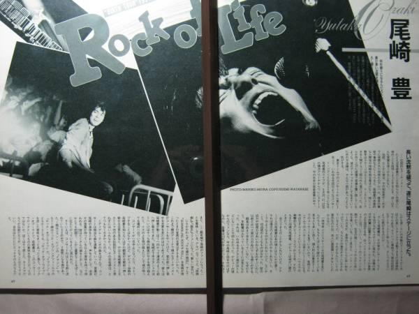 '91【BIRTH TOUR 5.21 横浜アリーナ】 尾崎豊 ♯