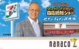 STVラジオ/日高晤郎/nanaco/ナナコカード