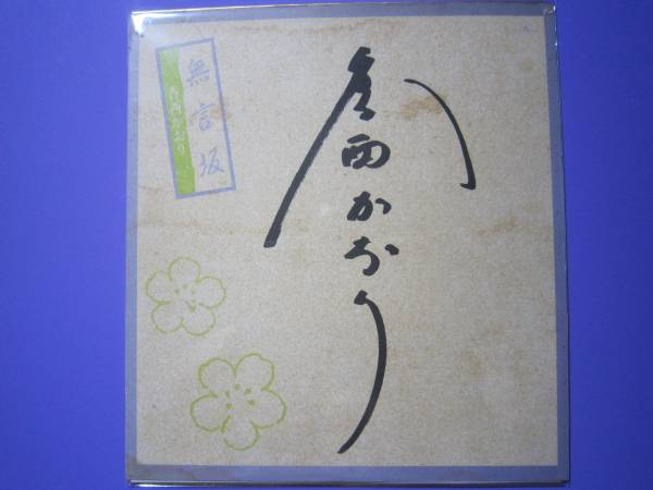 A0624 サイン 色紙 演歌歌手 香西かおり 無言坂