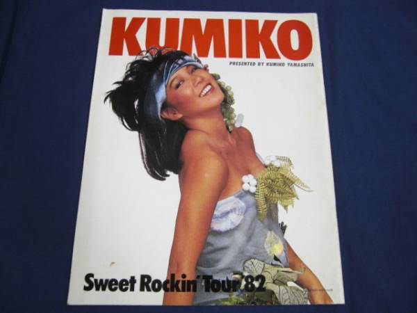 山下久美子 Sweet Rockin' Tour '82 パンフレット/1982年パンフ