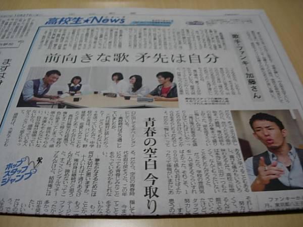 即決★ファンキー加藤★インタビュー★中日新聞