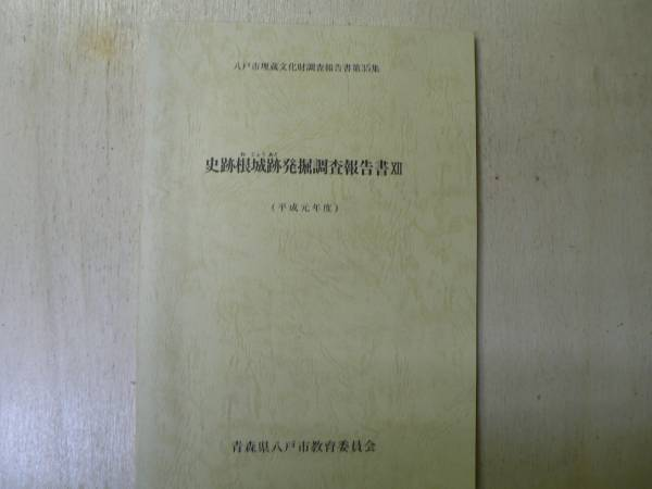 城郭 史跡根城跡発掘調査報告書12/1990年/青森県八戸市/附図_画像1