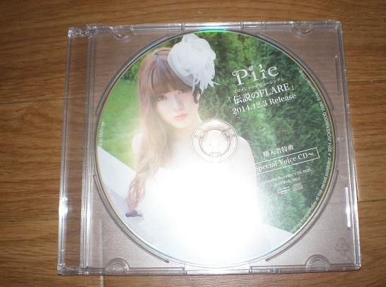 特典CD「Pile 伝説のFLARE Special Voice CD」新品 ラブライブ!_画像1