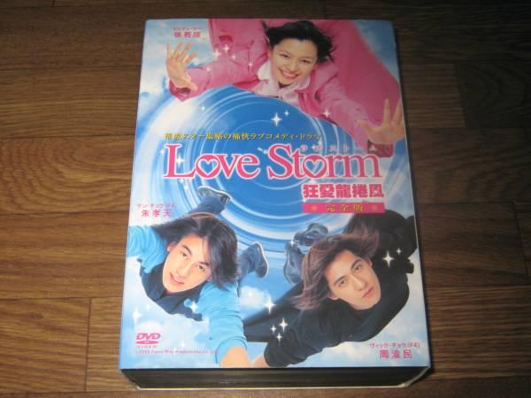 [DVD] ドラマ「Love Storm~狂愛龍捲風~」完全版 ビビアン・スー グッズの画像