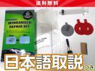 送料無料 日本語取扱説明書 フロントガラスリペア 簡単 ひび割れ補修 リペアキット ウインドリペア 飛び石 真空エアー抜き 修理