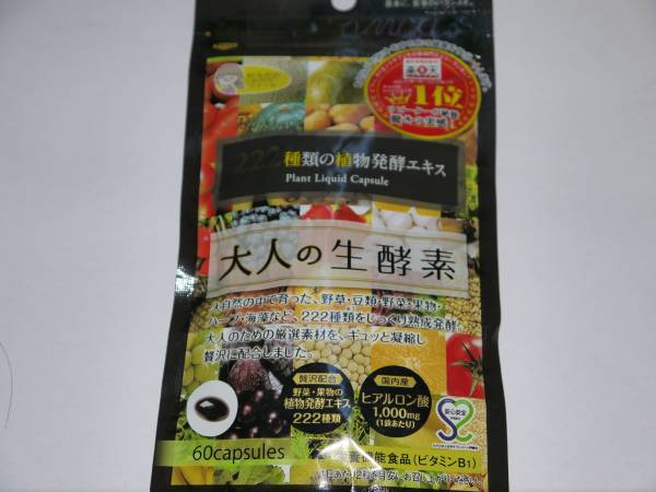 大人の生酵素60粒1袋送料無料