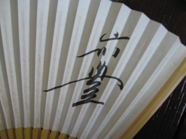 山川豊  ●扇子●  直筆サイン