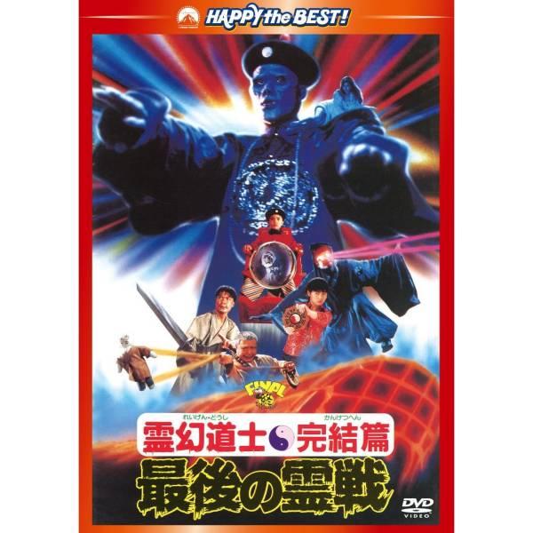 ■即決DVD新品■ 霊幻道士 完結編 最後の霊戦 日本語吹替管理A732_画像1