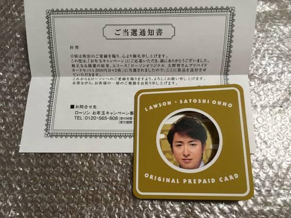 鬼レア☆ 嵐 大野智 QUOカード 500名限定非売品 当選通知書付