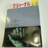 朝日ジャーナル 1969年8.17 原爆の日ー広島から沖縄へ