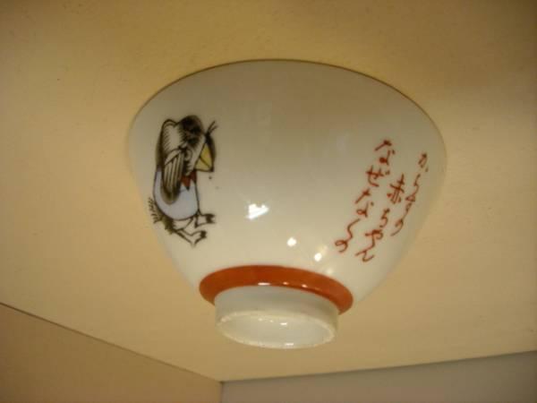 ● 昭和レトロ / 童謡 / ご飯茶碗 / 「からすの赤ちゃんなぜなくの・・」 / 未使用品 / 生活骨董品 / 子供用 / ちゃわん ●・・・・ S48