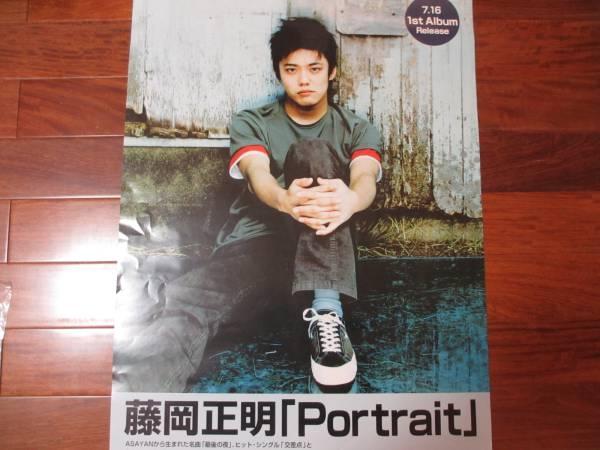 藤岡正明 「Portrait」 告知ポスター  中古  送料込み