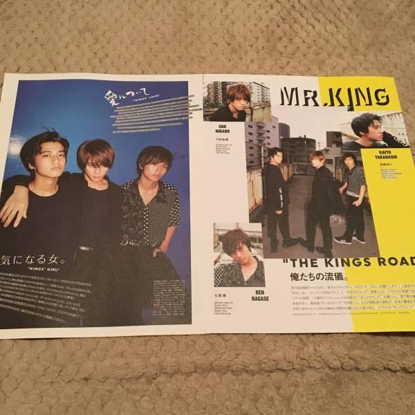 ViVi 2016.9月号★Mr.KlNG★平野 永瀬 高橋★切り抜き★4P