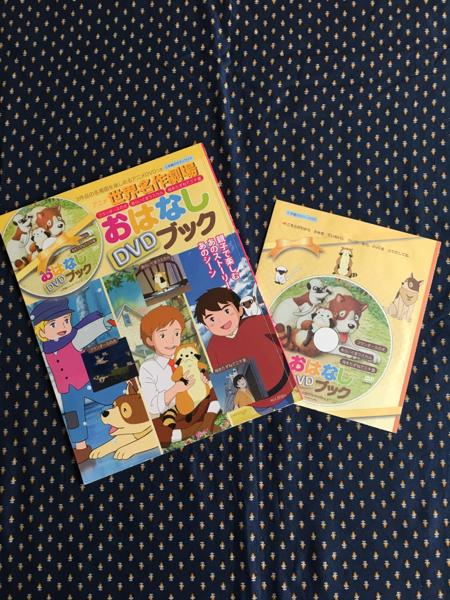 希少 世界名作劇場 おはなし DVD ブック フランダース ラスカル ディズニーグッズの画像