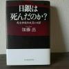 日銀は死んだのか? 超金融緩和政策の功罪■加藤出 日本経済新聞