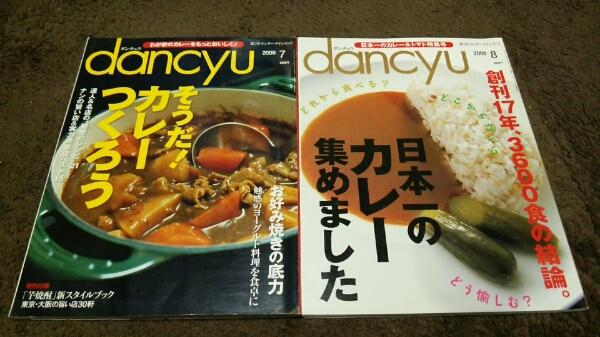 ▼dancyu▼2冊set▼『日本一のカレー』『カレーつくろう』▼▼_画像1