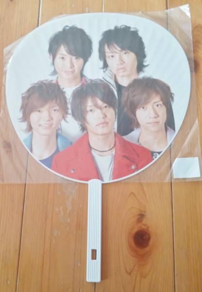 ◆Hey!Say!JUMP ジャンボうちわ コン09~10 ジャンプ 新品◆