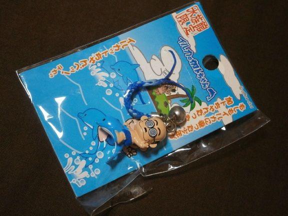 未使用/水族館限定 イルカの加トちゃん根付けストラップ/ 加藤茶