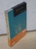 初版帯付■脳波の誘い 佐野洋/書下し長編推理小説6/講談社1960年