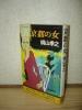 初版■梶山季之 京都の女/徳間書店/1969年ベッドサイドブックス