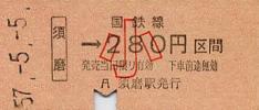 国鉄・乗車券 280円区間[須磨駅](0153)