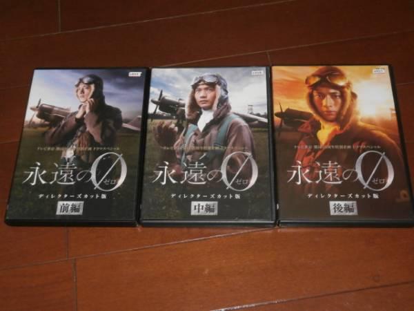永遠の0(ディレクターズカット版)、全3巻'向井理桐谷健太 グッズの画像