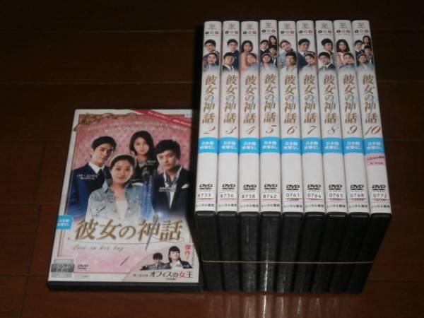 韓流ドラマ'彼女の神話、全10巻'john-Hoon、ソン・ウンソ コンサートグッズの画像