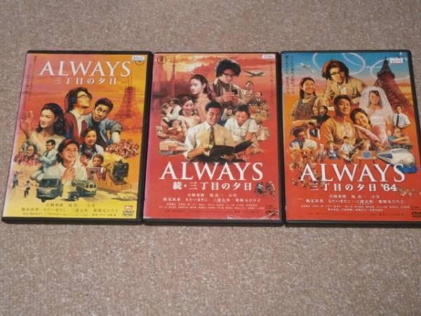 'ALWAYSオールウェイズ、全3巻'吉岡秀隆堤真一薬師丸ひろ子 コンサートグッズの画像