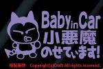 Baby in Car small demon. .. -!/ sticker (fnb/ lavender light purple ) baby in car **