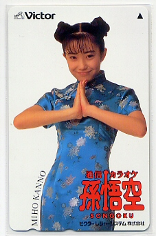 菅野美穂(当時19歳)☆青チャイナドレス姿☆テレカ(1996年)