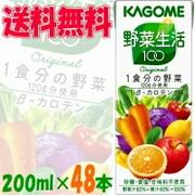 送料無料 48本 カゴメ 野菜生活100 200ml 24×2 紙パック オリジナル 1食分の野菜 ブレンド KAGOME 激安 緑_画像1