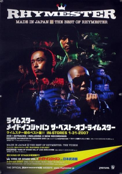 ライムスター 宇多丸 Mummy-D DJ JIN B2ポスター (1X10006)