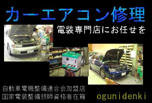 ★カーエアコン修理・見積★格安☆輸入車、旧ガス歓迎です_画像1