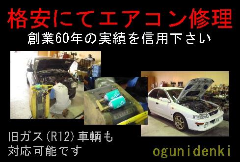 ★カーエアコン修理・見積★格安☆輸入車、旧ガス歓迎です_画像2