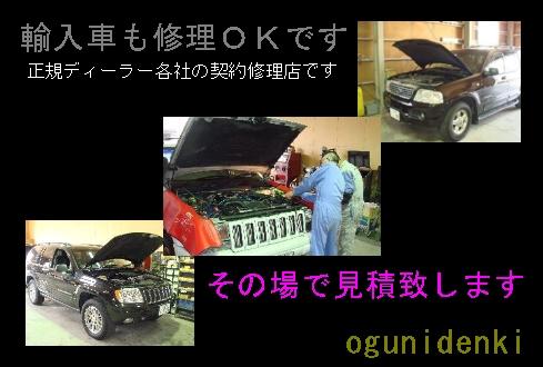 ★カーエアコン修理・見積★格安☆輸入車、旧ガス歓迎です_画像3