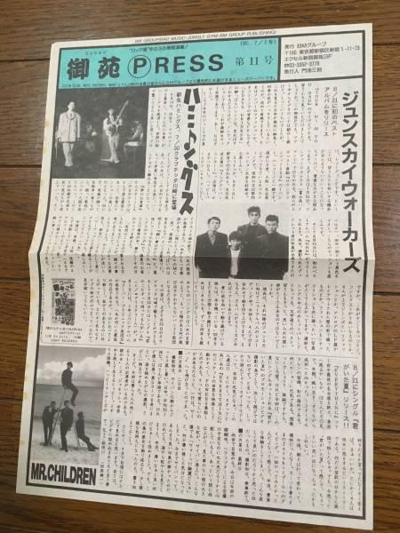 レア 1992年 Mr.Children 御苑PRESS 第11号
