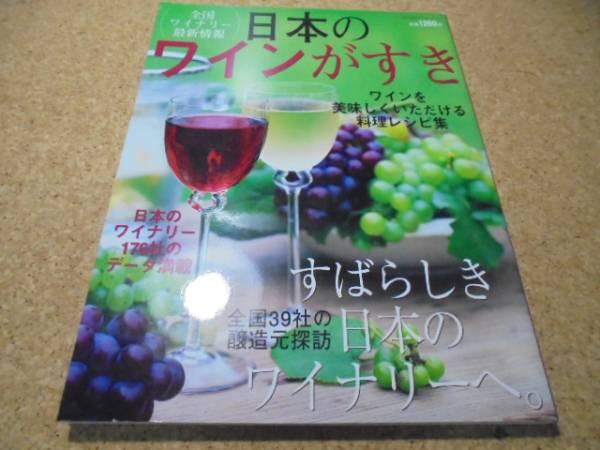 ▲■日本のワインがすき▼全国ワイナリー探訪39■▲_画像1