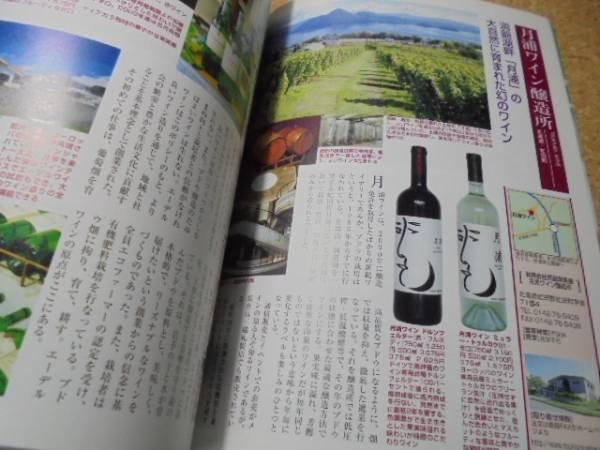 ▲■日本のワインがすき▼全国ワイナリー探訪39■▲_画像2