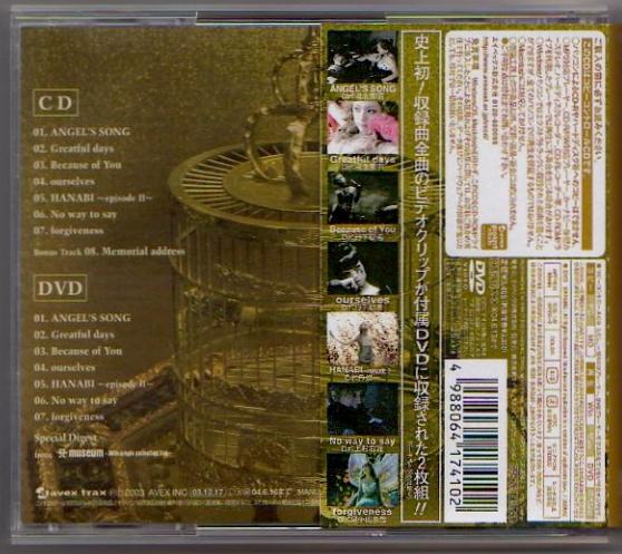 ∇ 浜崎あゆみ CD/Memorial address(DVD付)/高原へいらっしゃい_画像2